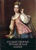 Книга Королев Ю. Государственная Третьяковская галерея djvu 25,57Мб
