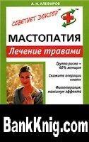 Книга Мастопатия. Лечение травами. djvu  7,59Мб скачать книгу бесплатно