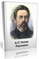 Книга А.П.Чехов - Рассказы (Аудиокнига)  1550Мб скачать книгу бесплатно