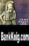 Книга Семь чудес древнего мира pdf 9,3Мб