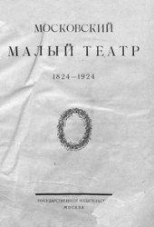 Московский Малый театр 1824-1924