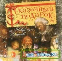 Книга Сказочный подарок на Новый год и Рождество (аудиокнига).