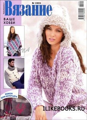 Журнал Вязание ваше хобби № 1 2013