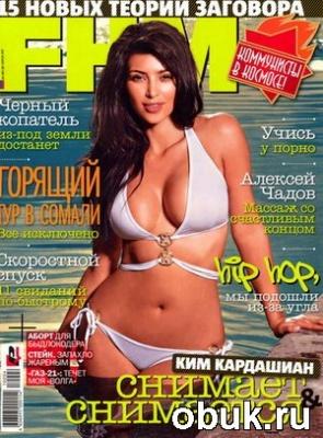 Книга FHM №4 (апрель 2010) Россия