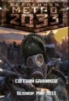 Книга Веллиор. Мир 2033