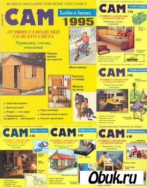 Журнал САМ (Архив 1995)