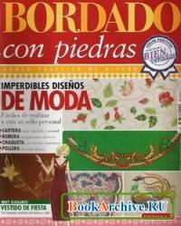 Книга Bordado con piedras №2 2007.