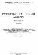 Книга Русско-украинский словарь (академический). Том первый