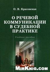 Книга О речевой коммуникации в судебной практике