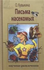 Книга Письма насекомых