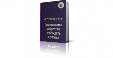 Книга «Эристика или искусство побеждать в спорах», Артур #Шопенгауэр. Посвящена публичным диспутам: академическому, в суде, или в обы