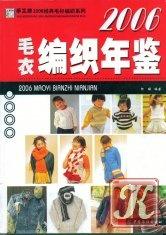 Журнал Maoyi Bianzhi Nianjian 2006