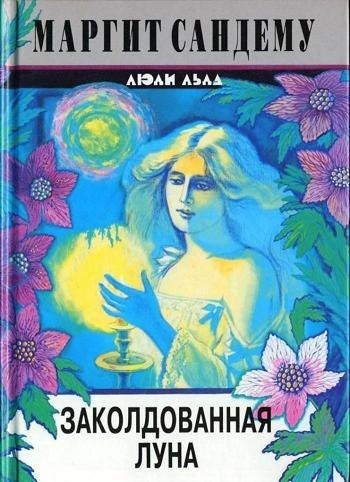 Книга Маргит Сандему Заколдованная луна