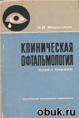 Клиническая офтальмология. Книга 1. Заболевания век, слезного аппарата и орбиты