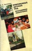 Книга [b]Название: [/b] Современный детский сад. Программное обеспечение: Пособие для педагогов дошк. учреждений