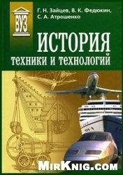 Книга История техники и технологий