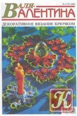 Книга Валя-Валентина № 1,3-8,10,12 (+ 5 экстра-выпусков) 2003