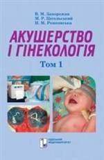 Книга Акушерство і гінекологія. Том 1