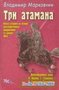 Книга Три атамана.