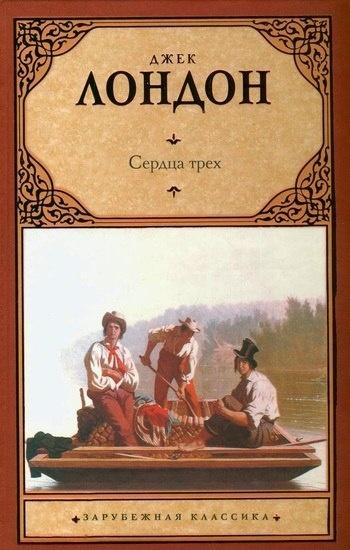 Книга Джек Лондон Сердца трех