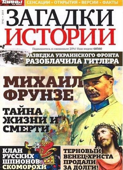 Книга Журнал: Загадки истории №42 (октябрь 2014)