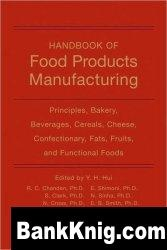 Книга Handbook of food products manufacturing