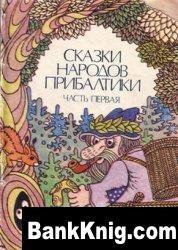 Книга Сказки народов прибалтики. Часть 1.