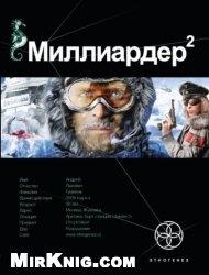 Аудиокнига Арктический Гамбит (Аудиокнига)