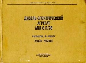 Книга Дизель-Электрический Агрегат АДП-8-П28