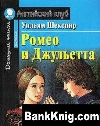 Книга Английский клуб .Ромео и Джульетта.