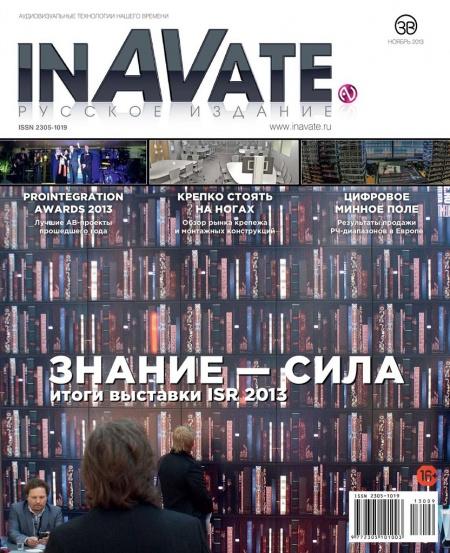 Книга Журнал:  InAVate №9 (ноябрь 2013)