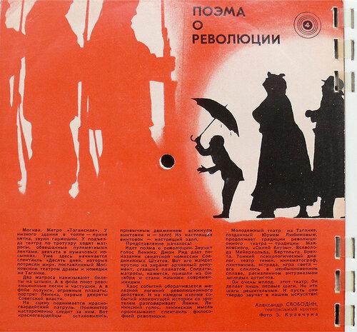 00. Кругозор  № 6 1965.таг..jpg