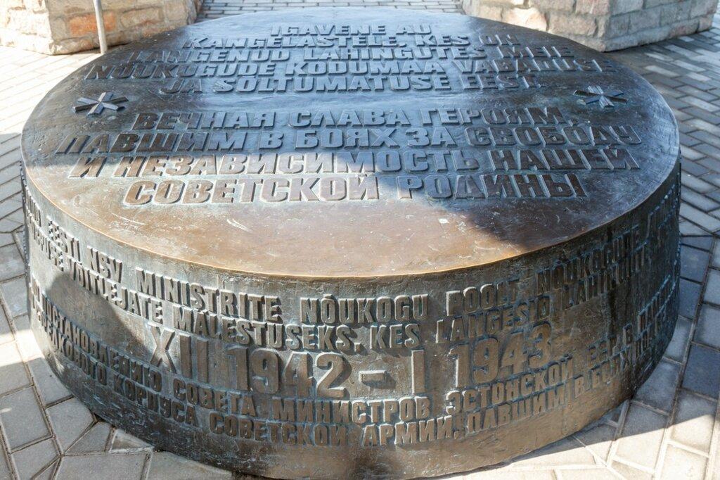 Обелиск Советским воинам, погибшим при освобождении города от немецко - фашистских захватчиков