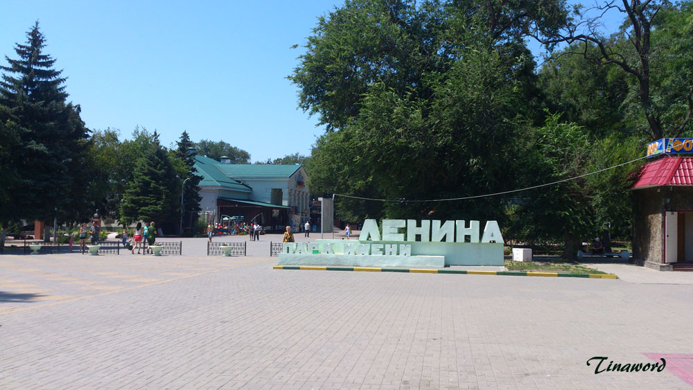 парк-им.Ленина.jpg
