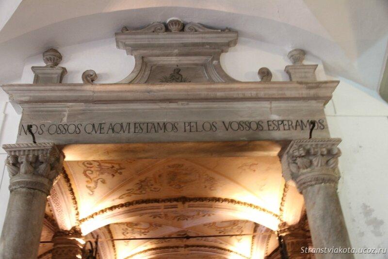 Эвора, капелла костей, Португалия