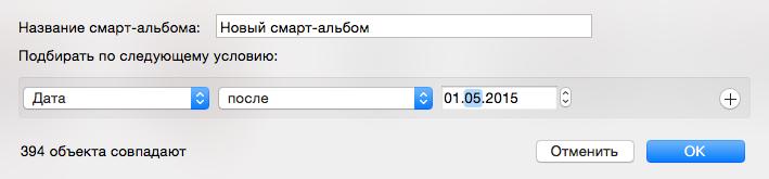 сортировка фотографий mac