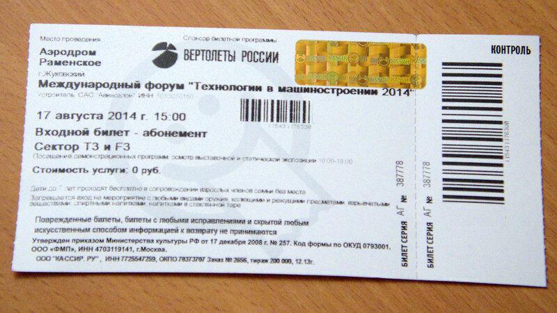 Входной билет