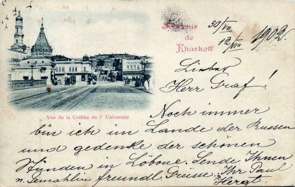 Сувенир из Харькова
