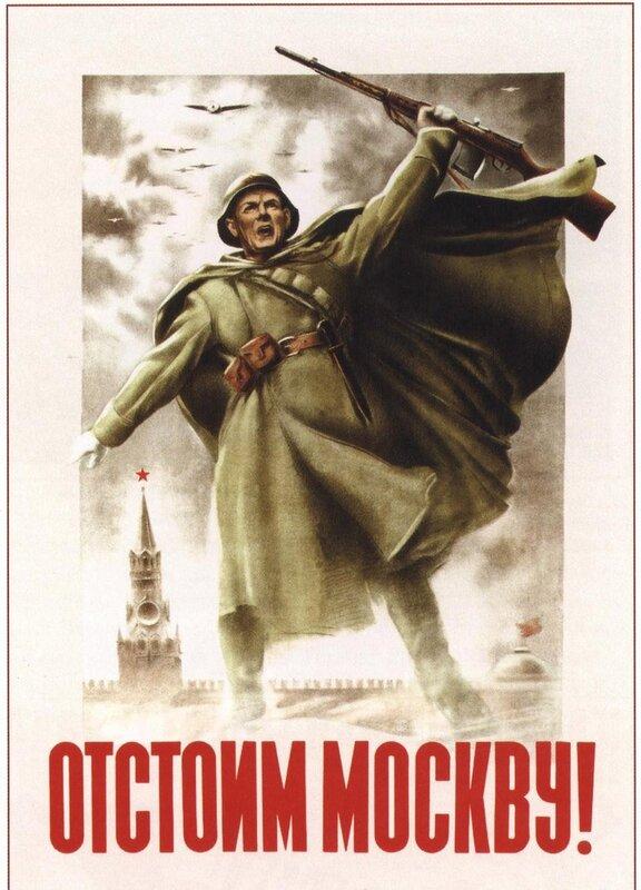 битва за Москву, оборона Москвы