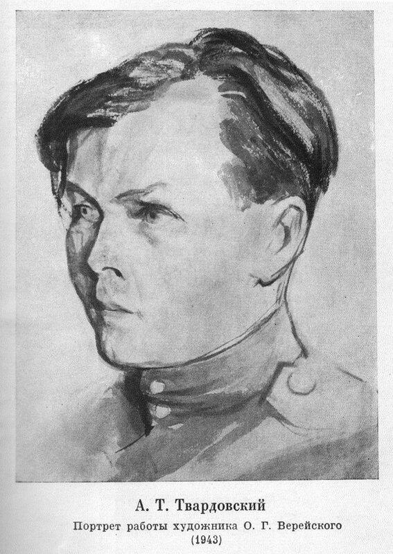 Александр Твардовский, стихи о войне, Василий Теркин
