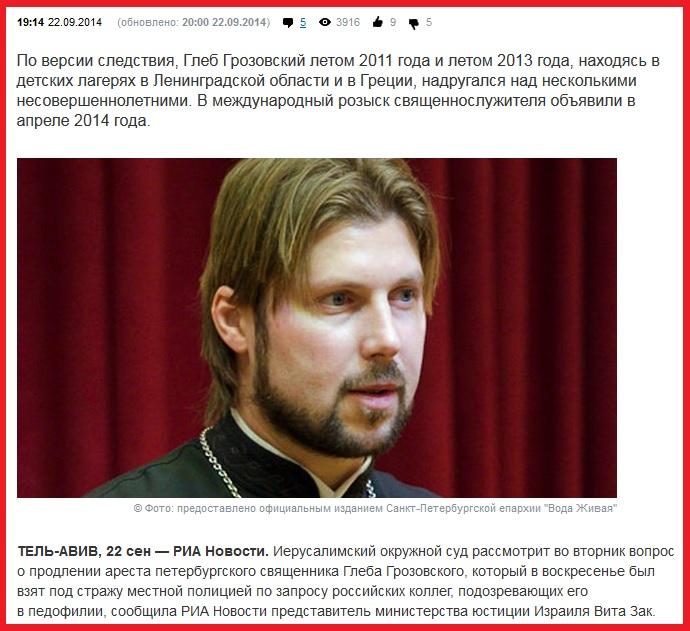 Священник Глеб Грозовский. Явреи не допустят преследования Православия и православного Священника!