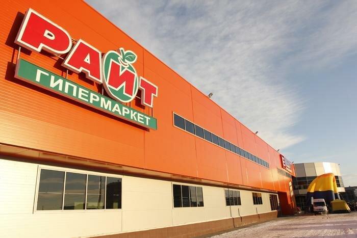 Супермаркет Райт.jpg