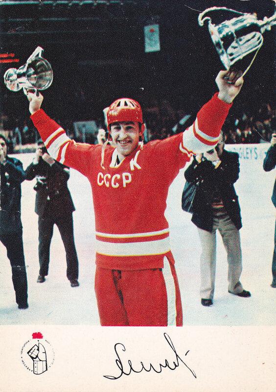 Капитан сборной СССР - Борис Михайлов