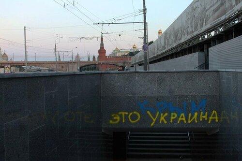 Вокруг Кремля в Москве появились украинские лозунги