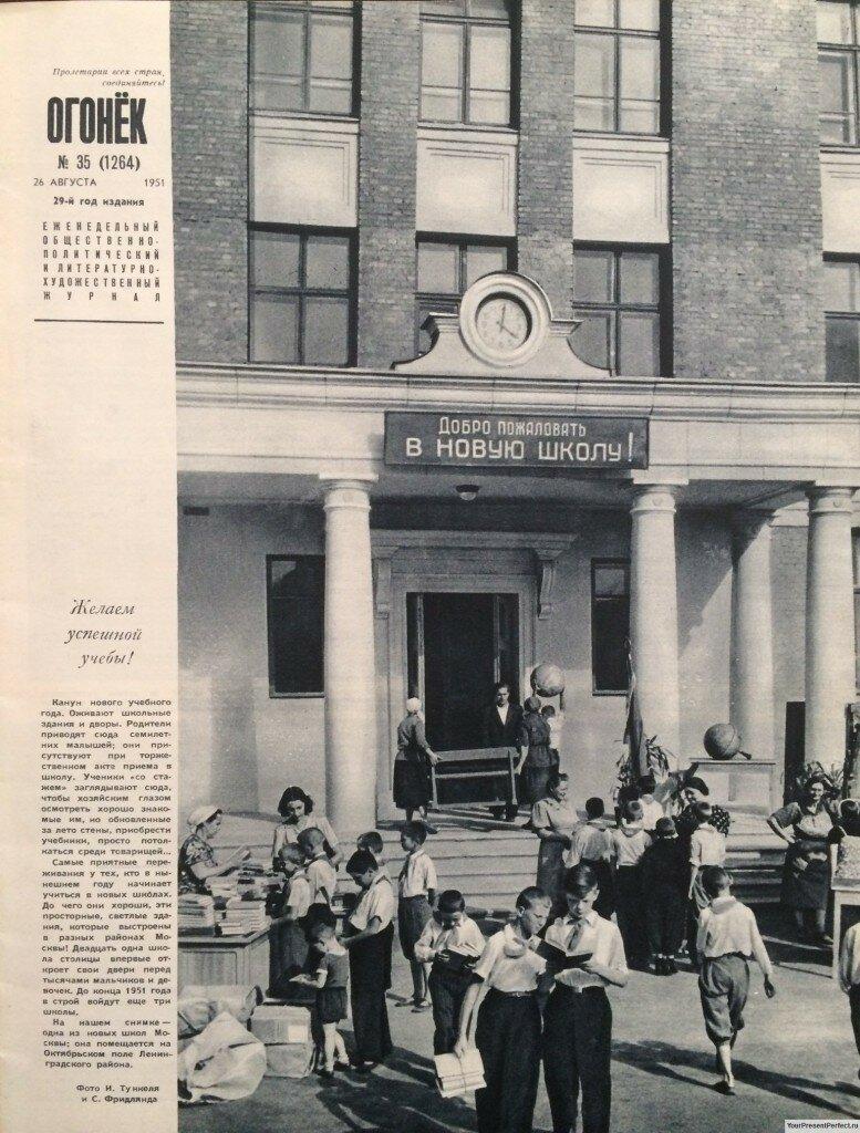 1951 г. в Москве на Октябрьском поле Ленинградского района открылась новая школа.jpg