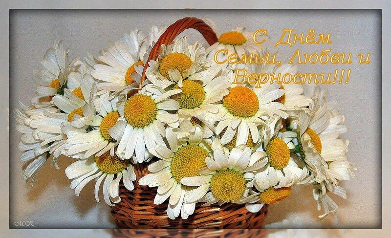 С Днём Семьи, Любви и Верности!!!