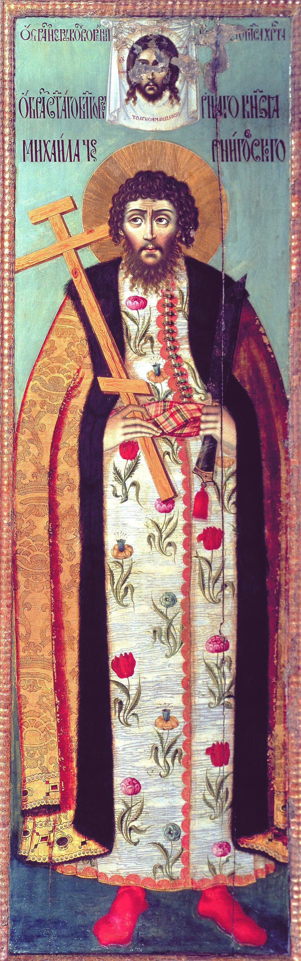 Святой мученик и исповедник Михаил, Князь Черниговский.