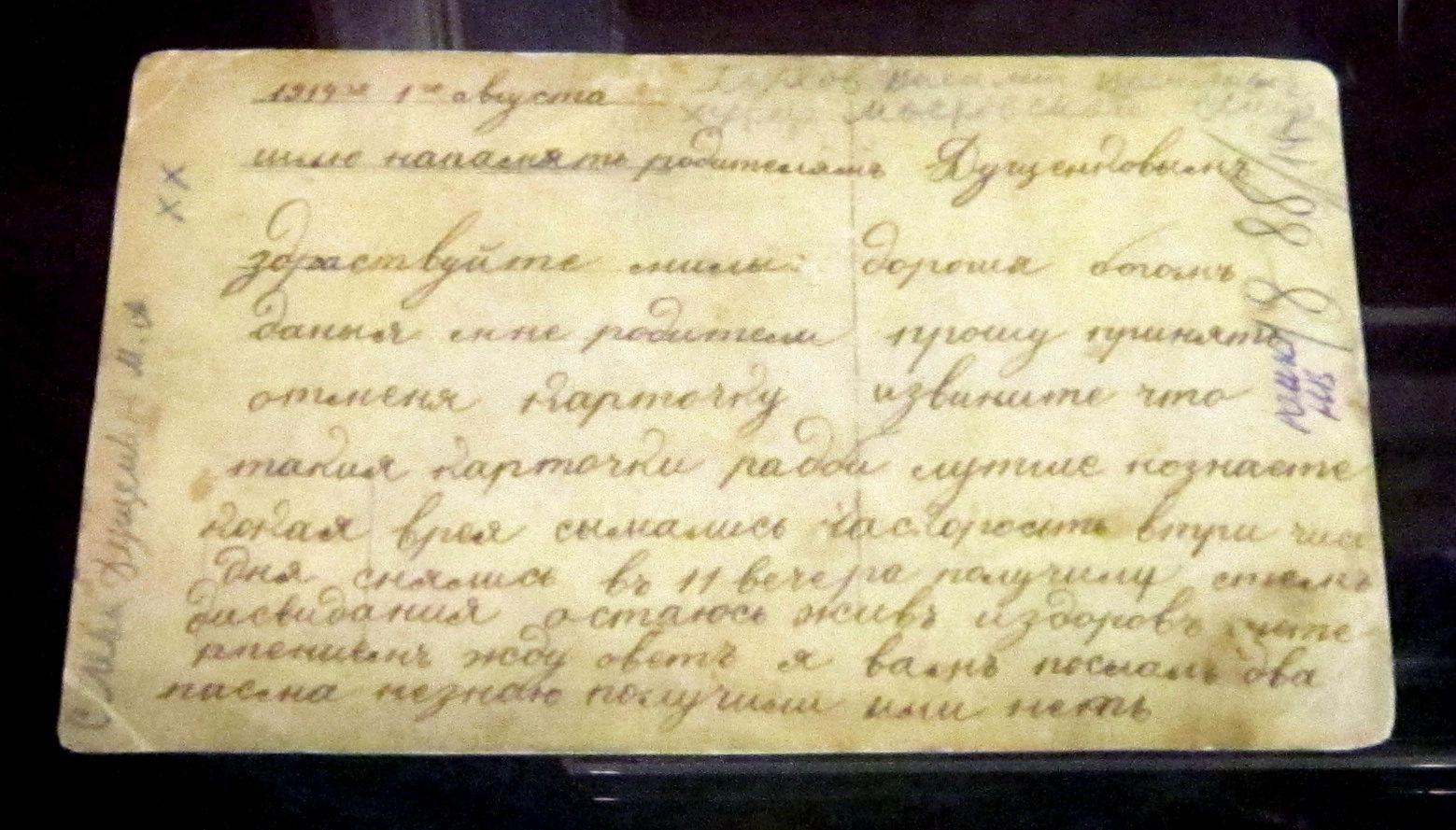 Письмо казака.