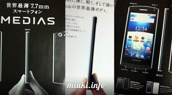 Мобильные слухи из Японии (смартфоны)