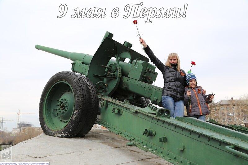 9 мая в Перми!.jpg
